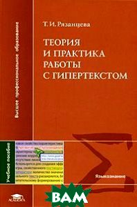 Теория и практика работы с гипертекстом(на материале английского языка)  Рязанцева Т. И.  купить