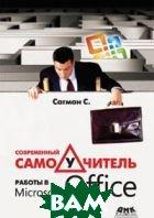 Современный самоучитель работы в Microsoft Office  С. Сагман купить