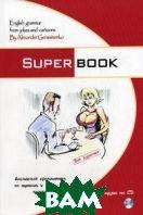 Superbook. Английкая грамматика по шуткам и карикатурам   Герасименко А.П. купить