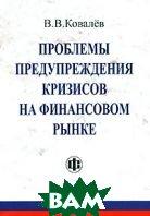 Проблемы предупреждения кризисов на финансовом рынке  В. В. Ковалев купить