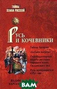 Русь и кочевники  Каргалов В. В. купить