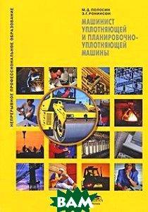 Машинист уплотняющей и планировочно- уплотняющей машины  Полосин М. Д., Ронинсон Э. Г.  купить