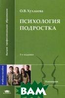 Психология подростка. 3-е изд.  Хухлаева О. В.  купить
