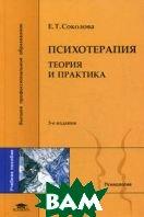 Психотерапия. Теория и практика. Учебное пособие для вузов - 3 изд.  Соколова Е.Т  купить
