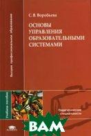 Основы управления образовательными системами  Воробьева С. В.  купить