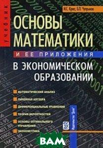 Основы математики и ее приложения в экономическом образовании. 6-е изд.  Красс М. С., Чупрынов Б. П.  купить
