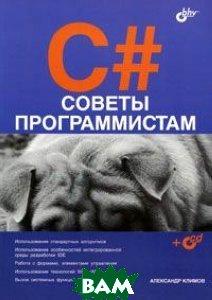 C#. Советы программистам  Климов А.П. купить
