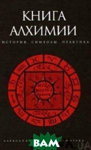 Книга алхимии: история, символы, практика  Рохмистров В. купить