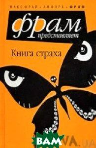Книга страха  Фрай М. купить