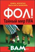 ФОЛ! Тайный мир FIFA. Книга, которую пытались запретить  Дженнингс Э.  купить