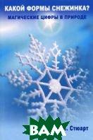 Какой формы снежинки? Магические цифры в природе  Стюарт И.  купить