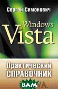 Windows Vista. Практический справочник  Сергей Симонович купить
