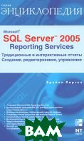Microsoft SQL Server 2005 Reporting Services. Традиционные и интерактивные отчеты. Создание, редактирование, управление  Брайан Ларсон купить