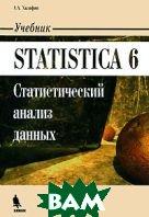 Statistica 6. Статистический анализ данных. 3 е изд  А. А. Халафян купить