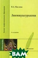 Лингвокультурология. 4-е издание  Маслова В. А.  купить