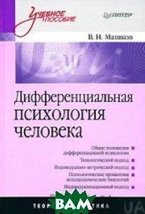 Дифференциальная психология человека: Учебное пособие  В. Н. Машков купить