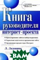 Книга руководителя интернет-проекта. Готовые маркетинговые решения  Л. Ладонина купить