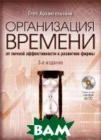 Организация времени. 3-е изд.  Г.Архангельский купить