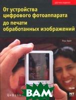 От устройства цифрового фотоаппарата до печати обработанных изображений  Рон Уайт купить