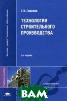 Технология строительного производства  Соколов Г.К. купить