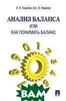 Анализ баланса, или Как понимать баланс  В. В. Ковалев, Вит. В. Ковалев купить