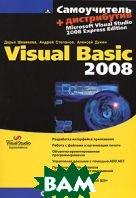 ����������� Visual Basic 2008  �������� �.�. ������