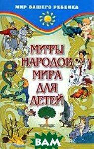 Мифы народов мира для детей  A. M. Черницкий купить