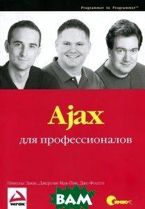 Ajax ��� ��������������  ������� �����, ������� ���-���, ��� ������ ������