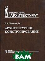 Архитектурное конструирование  В. А. Пономарев купить