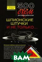 500 схем для радиолюбителей. Шпионские штучки и не только. 2-е изд.  В. Г. Белолапотков, А. П. Семьян купить