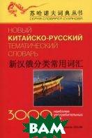 Новый китайско-русский тематический словарь: 3000 наиболее употребительных слов  Суханов В. Ф.  купить