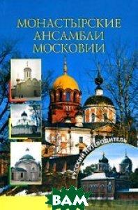 Монастырские ансамбли Московии  Вагнер Б. Б. купить