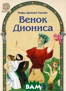 Венок Диониса. Мифы Древней Греции   купить