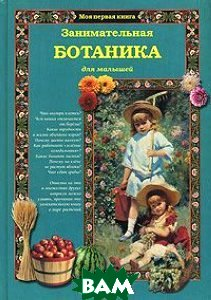 Занимательная ботаника для малышей   купить
