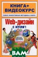 Web-дизайн с нуля!   Лебедев Э. И.  купить