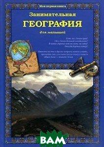 Занимательная география для малышей  Колпакова О. В. купить