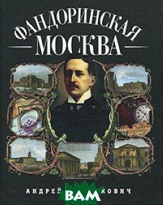 Фандоринская Москва  Станюкович А. купить