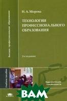 Технологии профессионального образования. 3-е изд.  Морева Н.А. купить