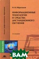 Информационные технологии и средства дистанционного обучения. 2-е изд.  Ибрагимов И.М. купить