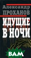 Идущие в ночи  Проханов А. А. купить