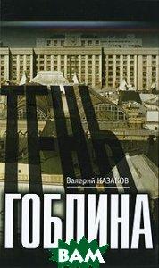 Тень гоблина  Казаков В. купить