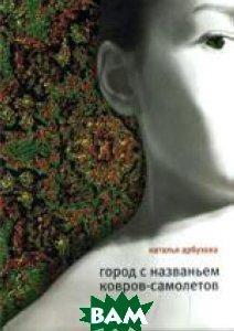 Город с названьем Ковров-Самолетов  Арбузова Н. купить