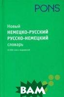 PONS. Новый немецко-русский, русско-немецкий словарь   купить
