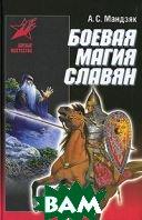 Боевая магия славян  А. С. Мандзяк купить