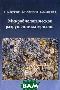 Микробиологическое разрушение материалов. Учеб. Пособие  В. Т. Ерофеев, В. Ф. Смирнов, Е. А. Морозов купить