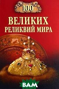 100 великих реликвий мира  Низовский А. Ю. купить