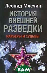 История внешней разведки. Карьеры и судьбы  Млечин Л. М. купить