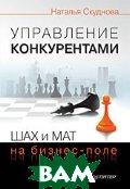Управление конкурентами. Шах и мат на бизнес-поле  Скуднова Н. И. купить