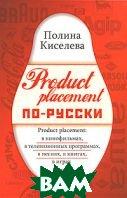 Product placement по-русски  Полина Киселева купить