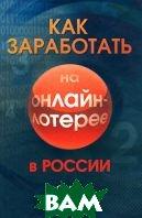 Как заработать на онлайн-лотерее в России  Е. С. Урлов купить
